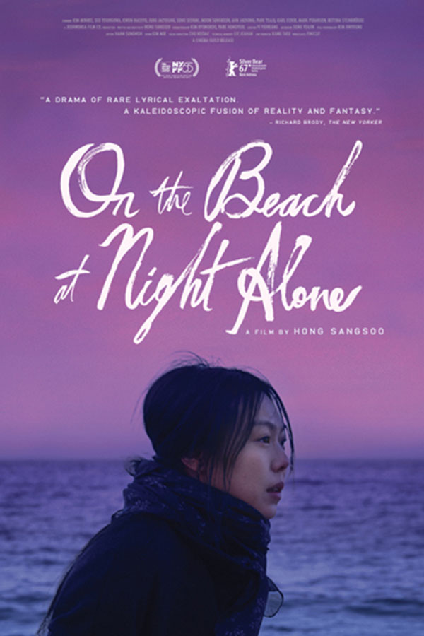 Bamui haebyun-eoseo honja (On the Beach at Night Alone)