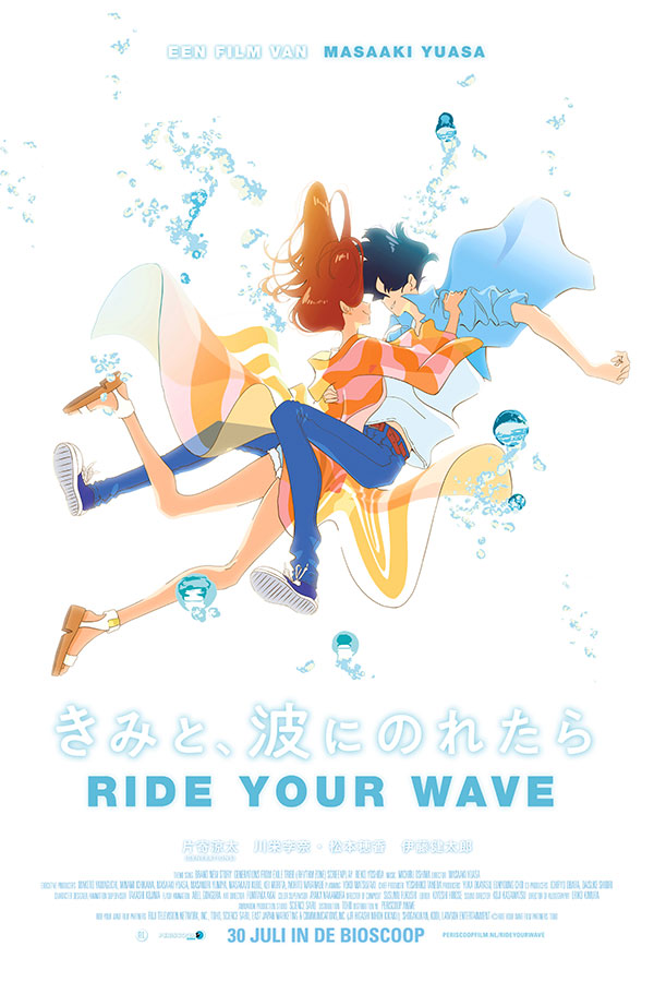 Kimi to, nami ni noretara (Ride Your Wave)