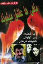 The Fish Fall in Love (Mahiha Ashegh Mishavand)